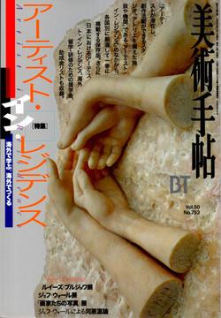 美術手帖・3月1998年