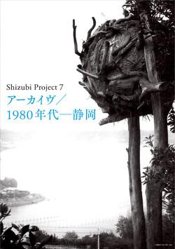 アーカイヴ/1980年代-静岡