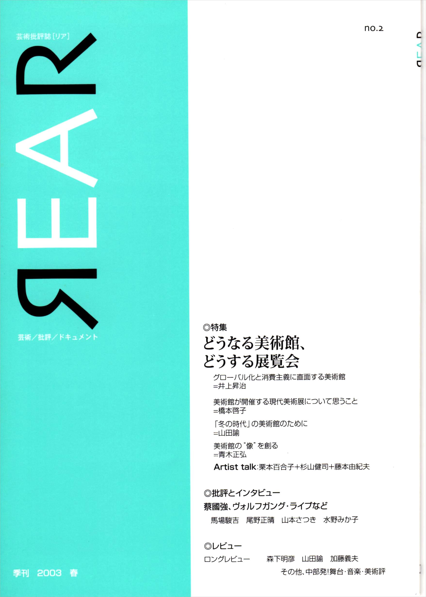 芸術/批評/ドキュメント  リア No2