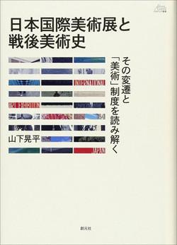日本国際美術展と戦後美術史
