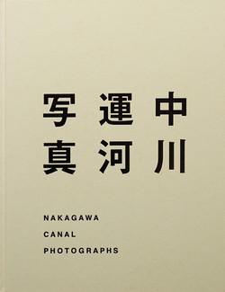 中川/運河/写真