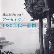 Shizubi_入口看板_1217_2のコピー.jpg