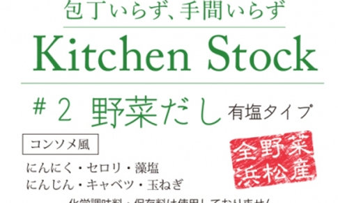 日本濱松蔬菜有鹽湯底包6袋裝