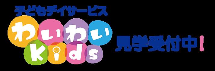 わいわいkidsロゴ-2.png