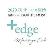 +edgeマーク.jpg