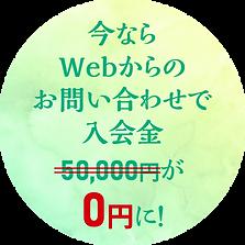 入会金0円.png
