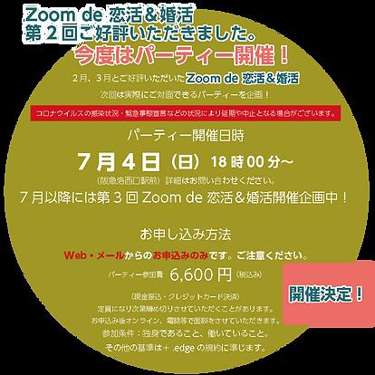 オンライン募集パーティー7月.png