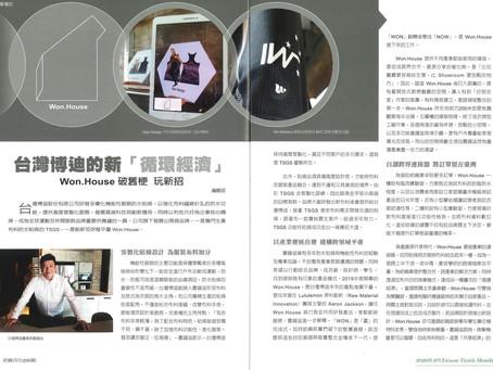 【媒體報導】台灣博迪的新「循環經濟」 Won.House 破舊梗  玩新招