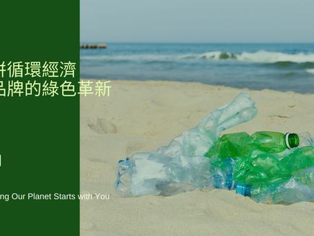 力拼循環經濟 看品牌的綠色革新