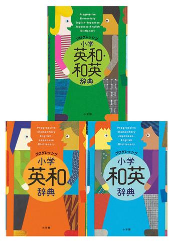 小学館「プログレッシブ 小学和英英和辞典」