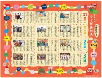 小学生新聞(東京版)12月31日-04面20181219-114106.jpg
