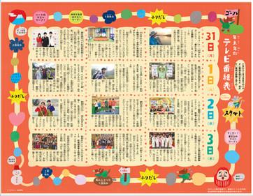 朝日小学生新聞 年末年始番組表