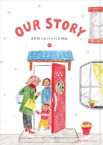 ホームテック企業絵本「OUR STORY」