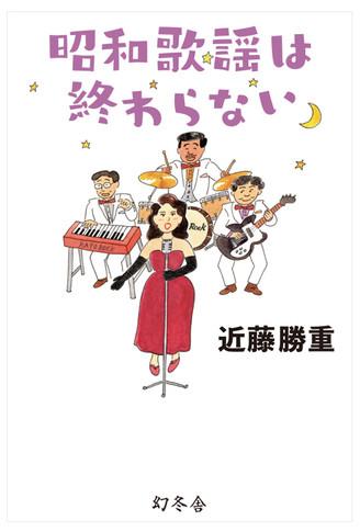 幻冬社「昭和歌謡は終わらない」