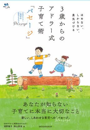 3歳からのアドラー式子育て術「パセージ」(小学館)