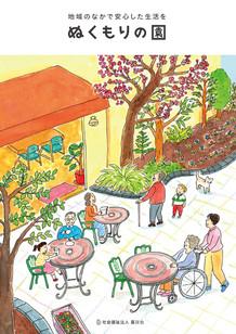 ぬくもりの園(社会福祉法人嘉祥会)パンフレットイラスト