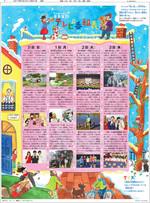 朝日小学生新聞 年末年始番組表2018