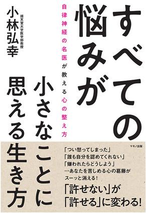 マキノ出版「すべての悩みが小さなことに思える生き方」