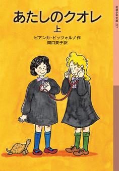 岩波少年文庫「あたしのクオレ」