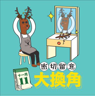 【☝鹿大哥秘密預告⭐全新Menu即將登場!】