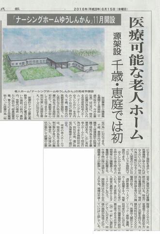 ナーシングホームゆうしんかん 平成28年11月オープン!
