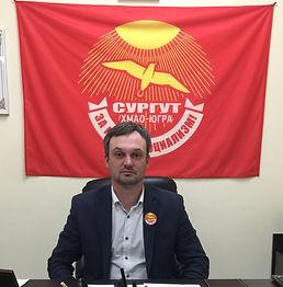 Чесноков Вячеслав За новый социализм Сургут ХМАО