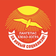 Лангепас.png
