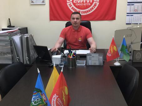 Собрание Сургутской ячейки от 26.05.2020