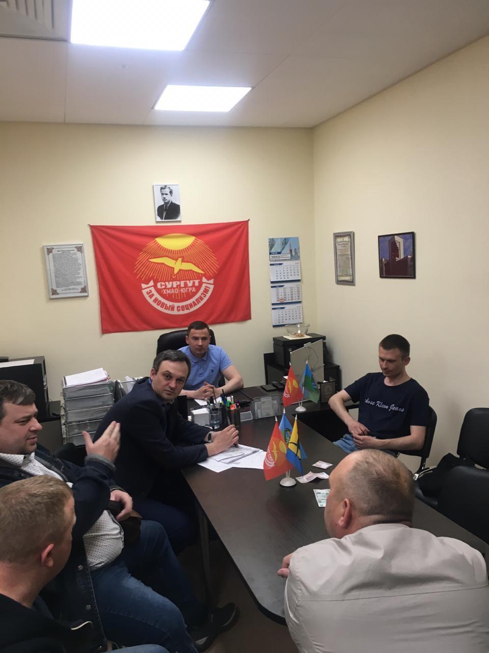 Собрание За новый социализм Сургут