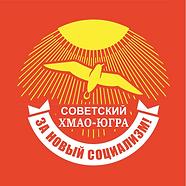 Советский.png