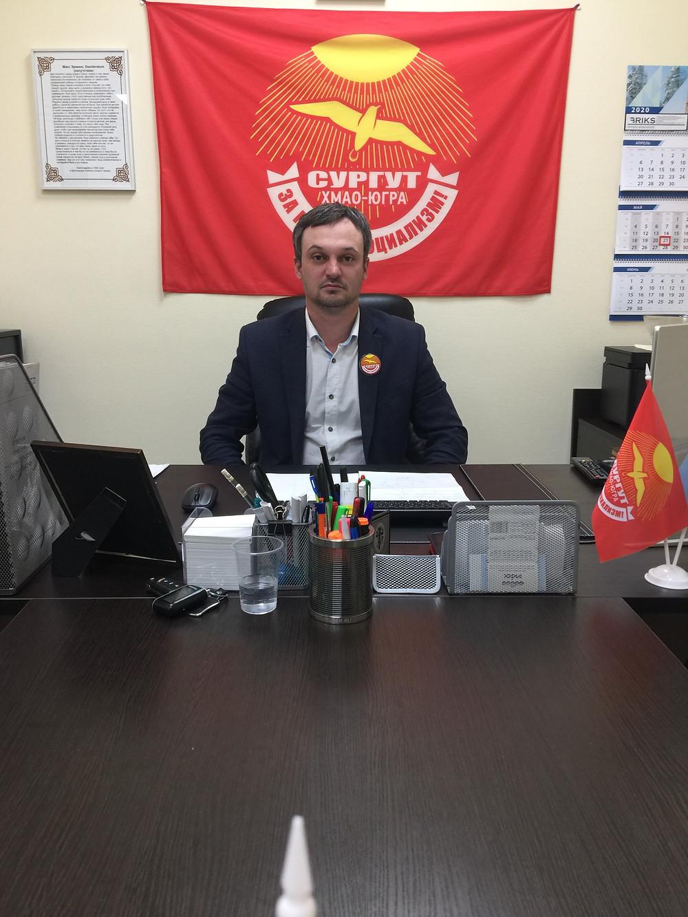 Чесноков Вячеслав За новый социализм Сургут