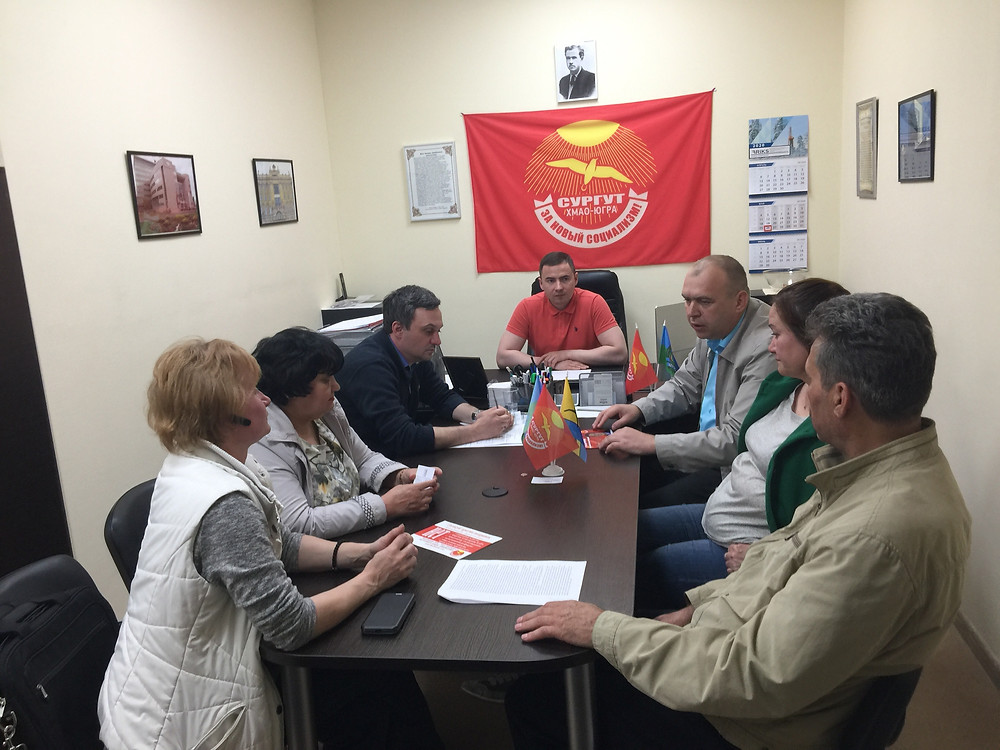 Собрание Сургутской ячейки За новый социализм