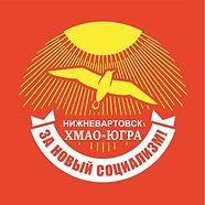 Нижневартовск.png