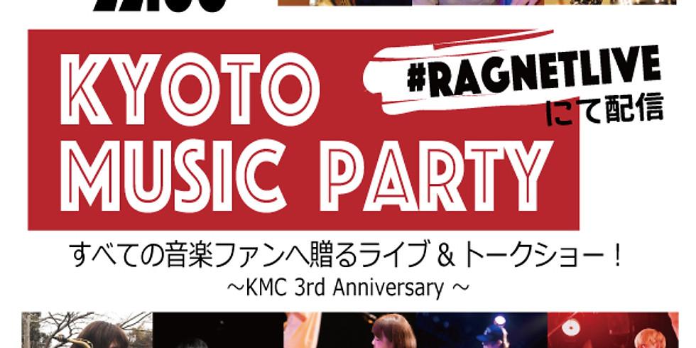 Kyoto Music Party!〜すべての音楽ファンへ贈るライブ&トークショー!-KMC3周年記念-