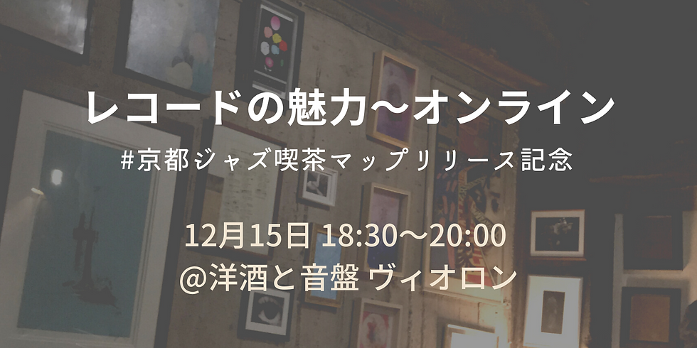 レコード談義〜オンライン|京都ジャズ喫茶マップリリース記念