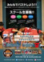 kyotobb_school_a4-01.jpg