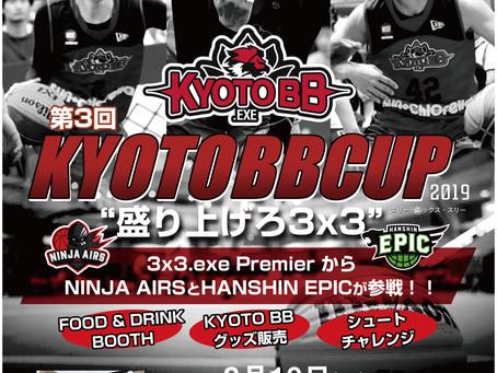 第3回KYOTO BB CUP @洛西高島屋