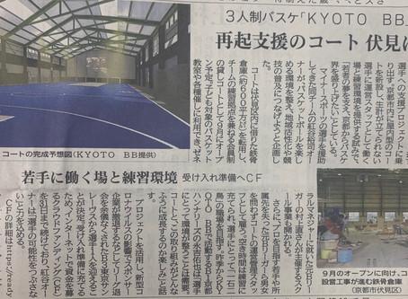 京都新聞 掲載情報