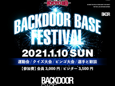 BACKDOOR BASE FESTIVAL 開催決定!!!