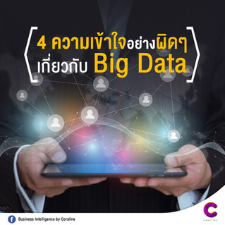 4 ความเข้าใจอย่างผิดๆ เกี่ยวกับ Big Data
