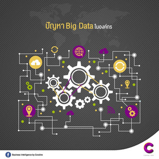 5 ปัญหาหลัก ที่หลายองค์กรกำลังเผชิญ จากการผลักดันโปรเจค Big Data