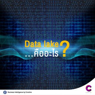 Data Lake คืออะไร