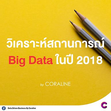 วิเคราะห์สถานการณ์ Big Data ในปี 2018 by Coraline