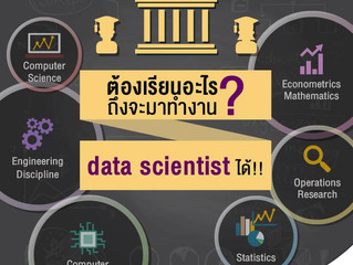 จะเป็น Data Scientist ต้องจบอะไรมา??