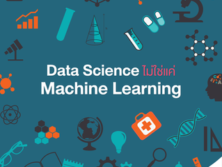 Data Science ไม่ได้มีแค่ Machine Learning