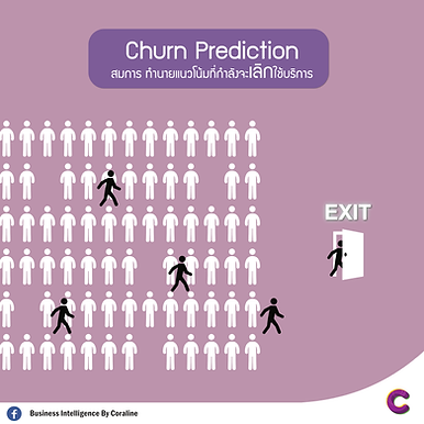 Churn prediction หรือ การทำนายลักษณะลูกค้าที่กำลังจะยกเลิกบริการ