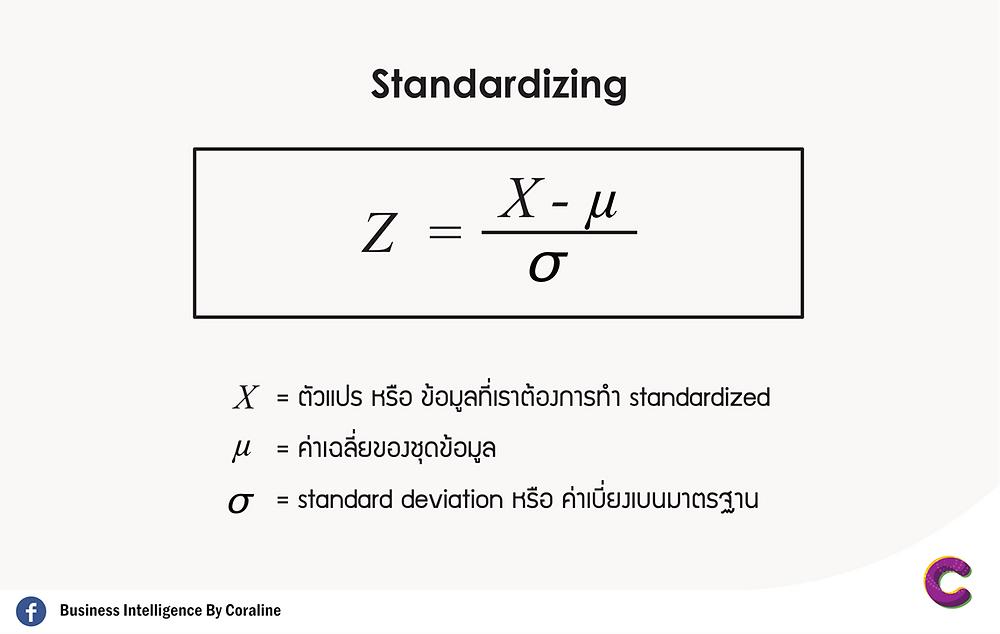สูตรการทำ Standardization