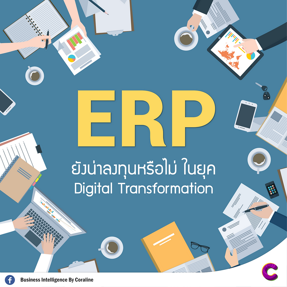 ERP in Digital Transformation Era