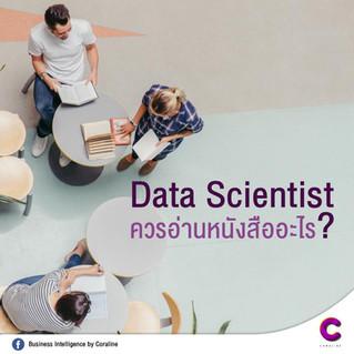 Data Scientist ควรอ่านอย่างไร???