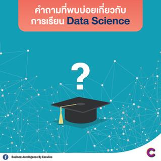 คำถามยอดฮิต เกี่ยวกับ Data Science